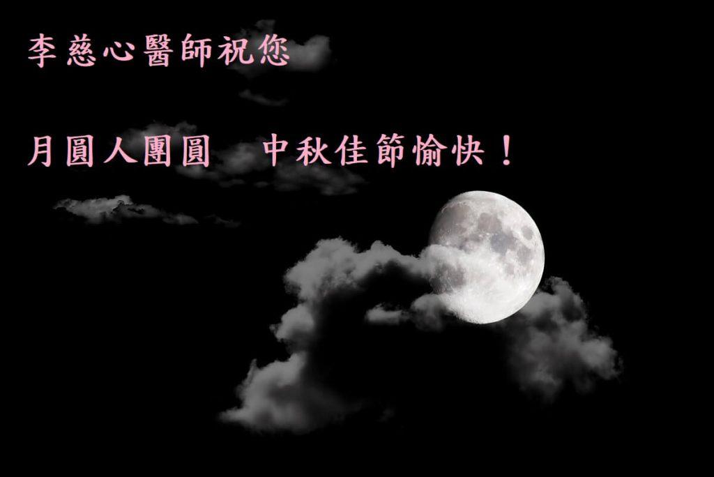 李慈心醫師祝您中秋節快樂 (1)