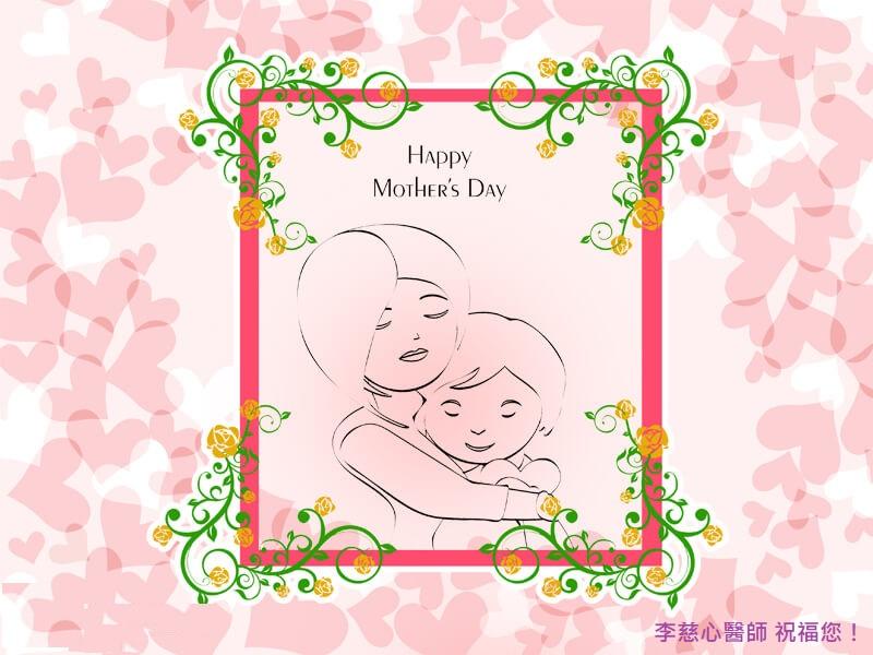 李慈心醫師祝福您母親節快樂